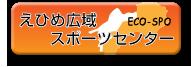 えひめ広域スポーツセンター