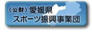 愛媛県スポーツ振興事業団
